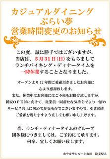 レストラン案内関係.jpg